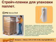 Стрейч-пленки для упаковки паллет.