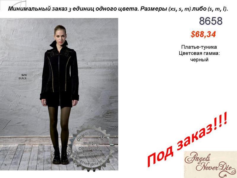Магазин Женской Одежды Модница Доставка
