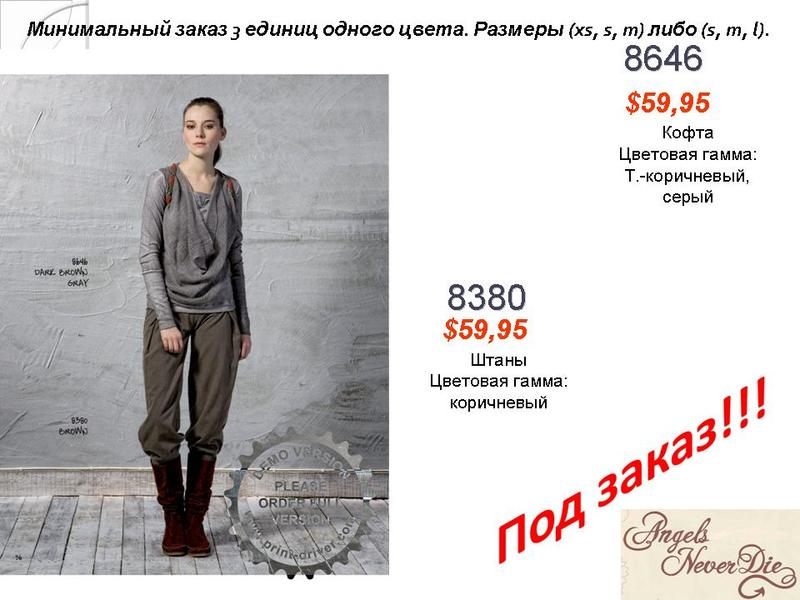 Женская одежда из польши доставка