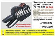 Этикет-пистолет BLITZ C20 ALPHA двухстрочный