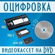 Перезапись с видеокассет в Минске (любой тип кассет)