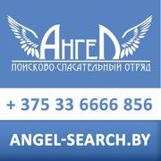 Поисково-спасательный отряд «Ангел»