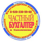 Бухгалтерское сопровождение белорусских компаний на территории России.