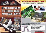 Проект для строительства дома и смета для кредита на строительство дом