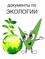 Инвентаризация выбросов загрязняющих веществ,  акт инвентаризации  выбр
