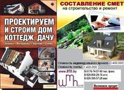 Архитектурный проект и смета для строительства дома,  коттеджа,  бани