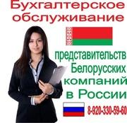 Бухгалтерское обслуживание представительств компаний РБ в России
