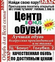 «Центр обуви» ТЦ «Бонус»