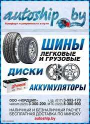 Купить шины в Минске