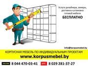 Корпусная мебель по индивидуальным проектам в Минске! Цены снижены!!!
