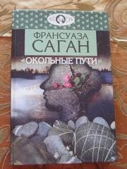Распродажа книг: романы,  детективы,  кулинария