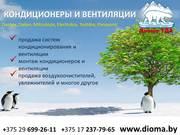 Кондиционеры,  вентиляции в Минске по привлекательным ценам. Монтаж и у