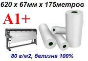 Рулон для плоттеров  620мм*76мм*175м  А1+