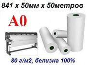 Рулон для плоттеров 841х50х50,  А0