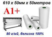 Рулон для плоттеров 610х50х50,  А1+
