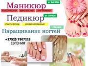 Наращивание ногтей,  маникюр,  педикюр