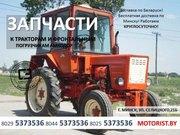 Запчасти к тракторам Т-25,  Т-16,  Т-40,  МТЗ,  ЮМЗ,  Т-150 и погрузчикам Амкодор