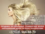 Продажа натуральных славянских волос. Наращивание волос по любым техно