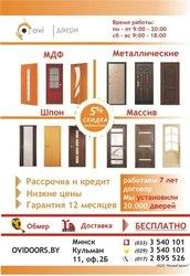 Надежные и современные двери ПВХ в Минске