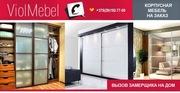 Встроенная и корпусная мебель на заказ от производителя