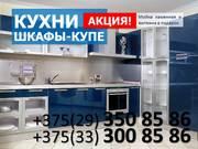 Кухни,  Шкафы-Купе АКЦИЯ