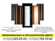 Межкомнатные и Металлические двери по доступным ценам