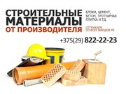 Строительные материалы от производителя