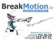 Школа Брейк Данс в Минске Break Motion