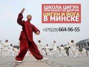 Школа цигун и йоги в Минске