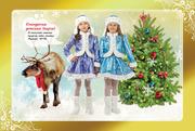 карнавальные костюмы, новогодние наряды- прокат продажа