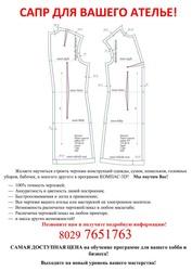 Курс «Компас-График в швейной отрасли»