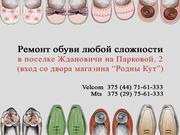 Ремонт обуви ЛЮБОЙ сложности Минск п. Ждановичи Парковая,  2