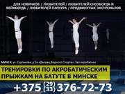 Тренировки по акробатическим прыжкам на батуте. Минск