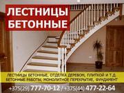 Лестницы бетонные по выгодным ценам,  от производителя.