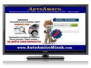 Карфакс,  АвтоЧек,  (Carfax,  Autochek) -  бесплатно - проверка от «АвтоА