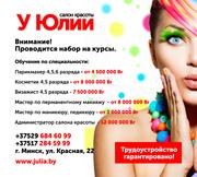 В салон красоты  «У Юлии» проводится набор на курсы.