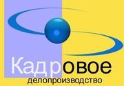 Курсы Кадровое делопроизводство