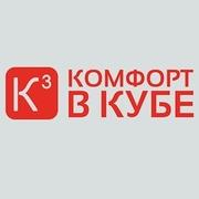 «Комфорт в кубе» оказывает услуги по комплексному обслуживанию