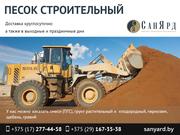 Песок строительный. Доставка.