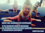 Гимнастика для детей от 3 лет в Минске