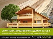 Строительство деревянных домов по самым низким ценам.