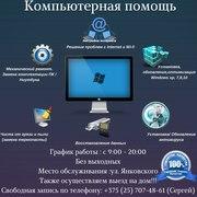 Компьютерная помощь. Минск. Установка Windows и прочие услуги.