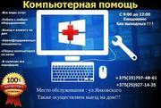 Компьютерная помощь на дом! Минск