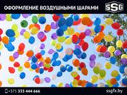 Оформлению мероприятий воздушными шарами.