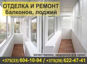 Отделка и ремонт балконов под ключ.