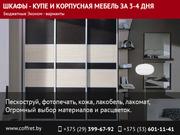 Шкафы-купе и корпусная мебель по индивидуальному заказу.
