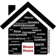 Индивидуальные тренировки | House Dance | Минск