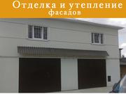 Отделка фасадов под ключ