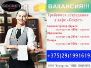 Требуются сотрудники в кафе Секрет г.Минск