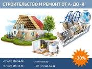 Строительство и ремонт домов,  дач,  квартир.